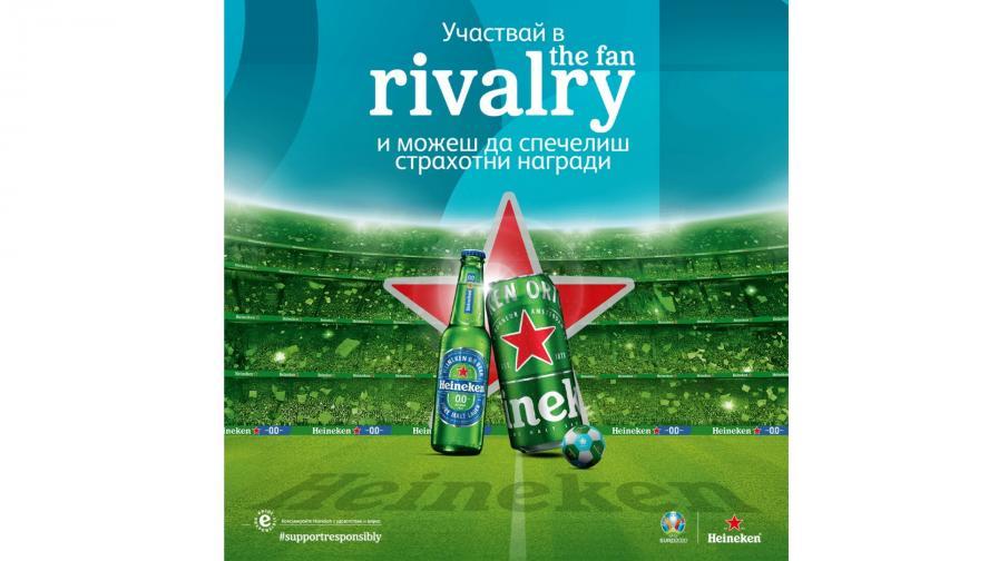 <p>Заедно въпреки дистанцията: Heineken вдъхновява футболните фенове</p>