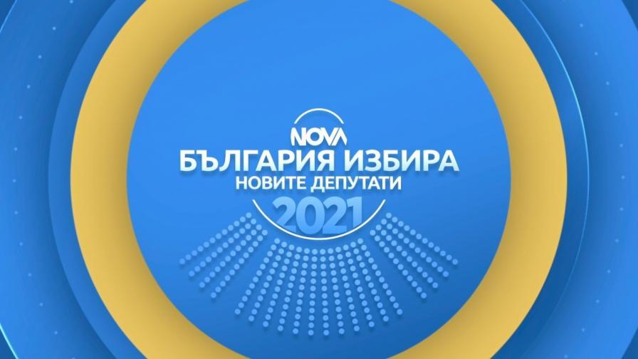 <p>&bdquo;България избира новите депутати&ldquo; на 11 юли с NOVA</p>