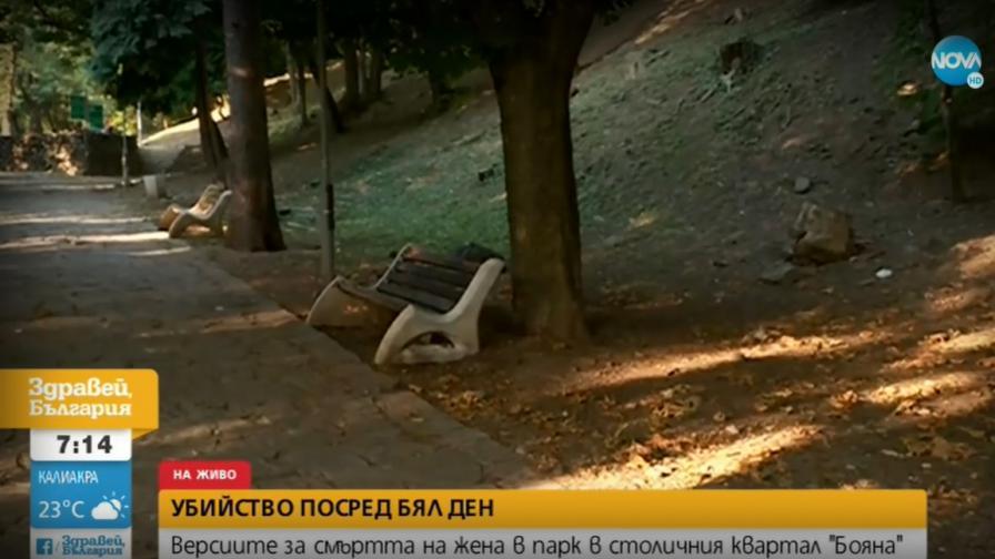 """Има повдигнати обвинения за жестокото убийство в """"Бояна"""""""