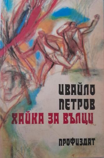 Хайка за вълци Ивайло Петров