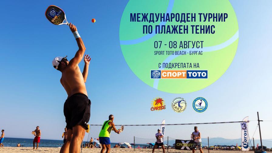 Сет с предимство за феновете на Българския Спортен Тотализатор