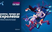 Лятното издание на Digital Scouts на Теленор отново e тук с още по-интересни въпроси за онлайн безопасността и страхотни награди