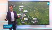 Прогноза за времето (05.08.2021 - следобедна емисия)