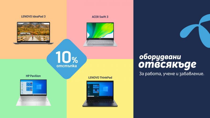 <p>Теленор предлага лаптопи с 10% отстъпка от цената в брой и на лизинг през месец септември</p>