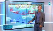 Прогноза за времето (03.09.2021 - следобедна емисия)