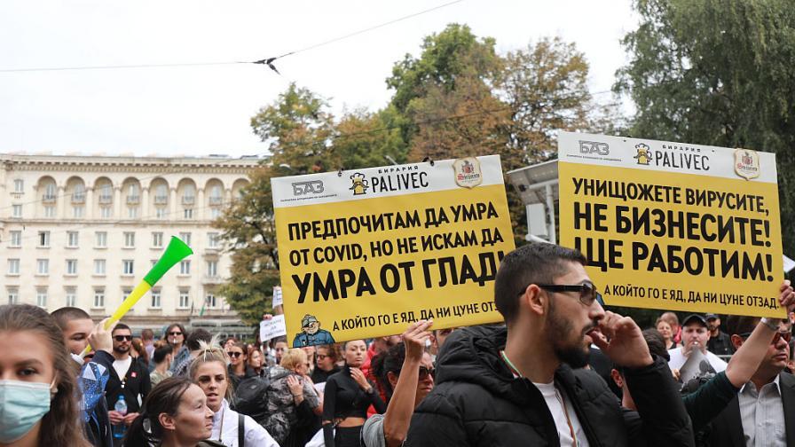 Протести на бизнеса срещу COVID мерките и днес