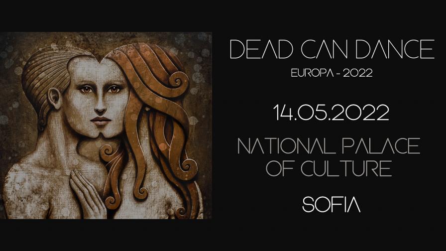 Нова среща с магията Dead Can Dance в София през 2022 година
