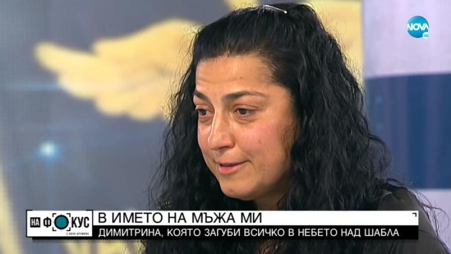 <p>Съпругата на загиналия пилот: Не приемам експертизата за инцидента</p>