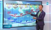 Прогноза за времето (20.09.2021 - обедна емисия)