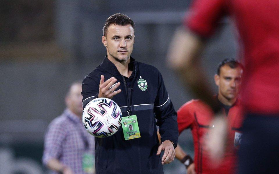 Помощник-треньорът на Лудогорец Станислав Генчев обяви след домакинската победа с