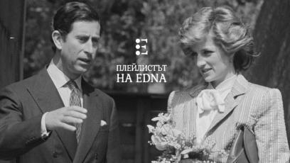 Даяна се опълчва на Чарлз в новия филм за принцесата и още (Плейлистът на Edna #32)