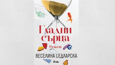 """Време за четене: сборникът с разкази """"Гладни сърца"""" докосва с калейдоскоп от истински истории"""