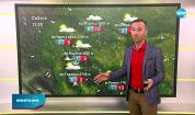 Прогноза за времето (23.10.2021 - сутрешна)