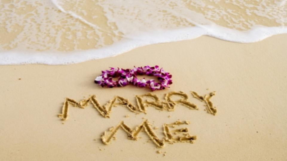 Колко романтично