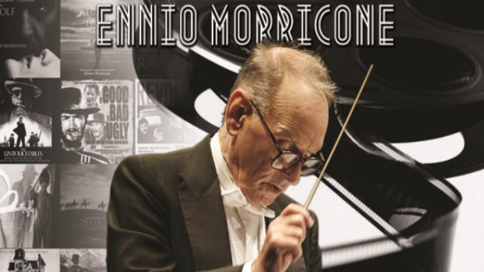 Енио Мориконе е написал музиката за над 500 кино и телевизионни продукции
