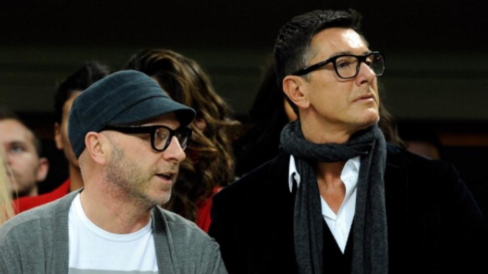 Стефано Габана на 50 г. (вляво) и Доменико Долче на 54 г. (вдясно) основават модната си марка преди 30 години, а днес тяхното богатство възлиза на повече от 600 милиона долара
