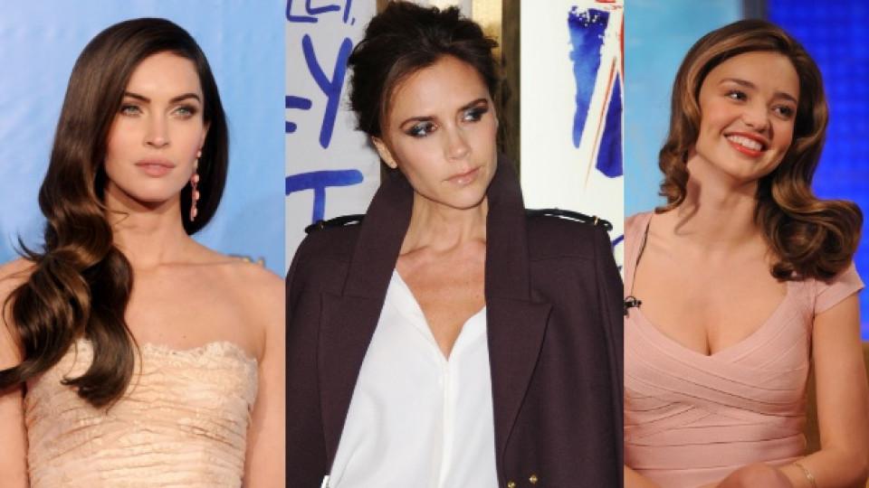 Меган Фокс, Виктория Бекъм и Миранда Кър винаги са правели впечатление със слабите си фигури