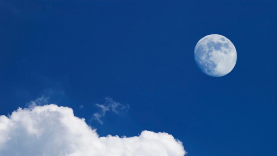 Да погледнем към Луната