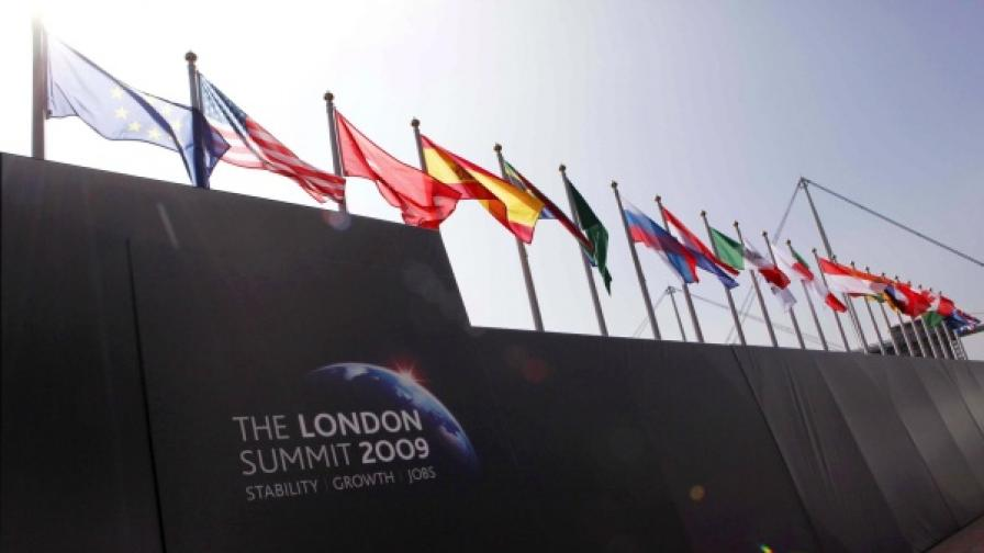 Г-20: 1000 милиарда долара инжекция за икономиката