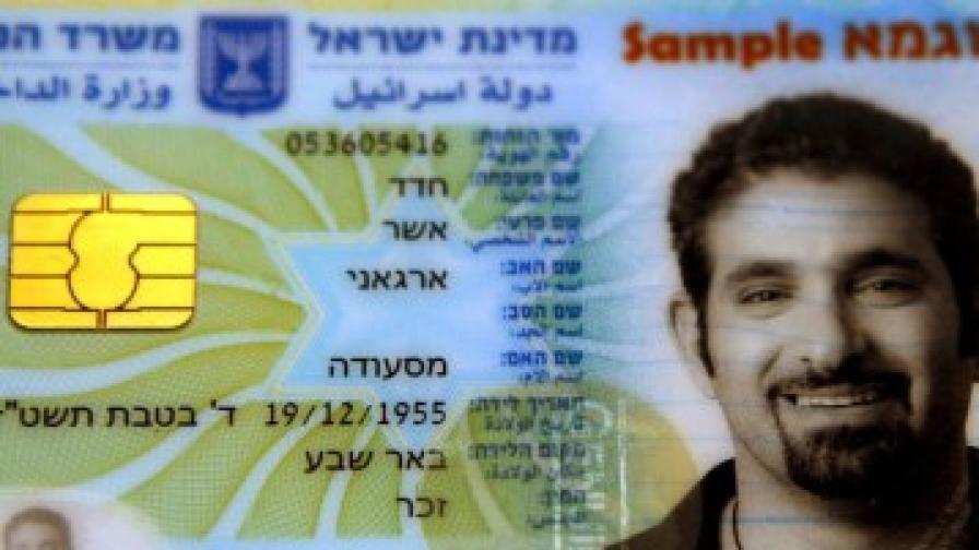 Израелски документ за самоличност с биометрични данни