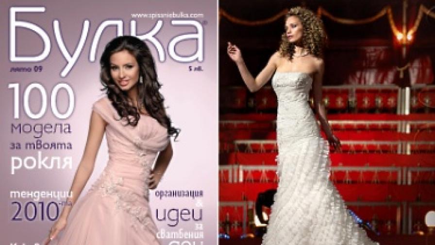 """Наталия Гуркова е на корицата на новия брой на сп. """"Булка"""""""