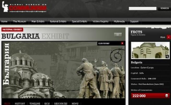 И България в онлайн Световен музей на комунизма