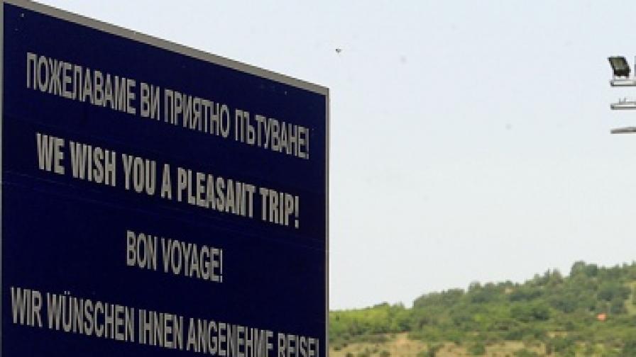 "На границата ""глобяват"" туристи за свински грип"