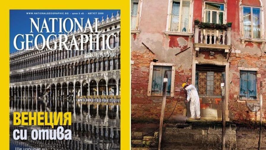 """""""Нашънъл джеографик"""": Цената на приказна Венеция"""
