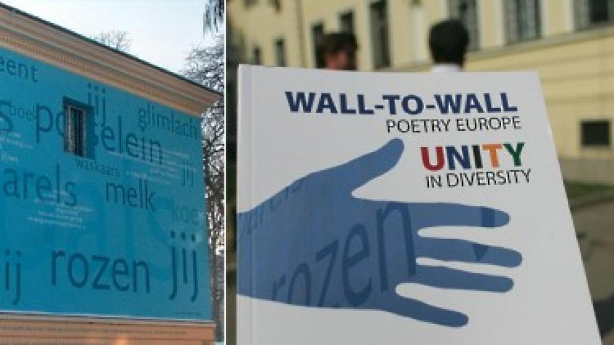"""""""Поезията на стената"""" събрана в пътеводител"""