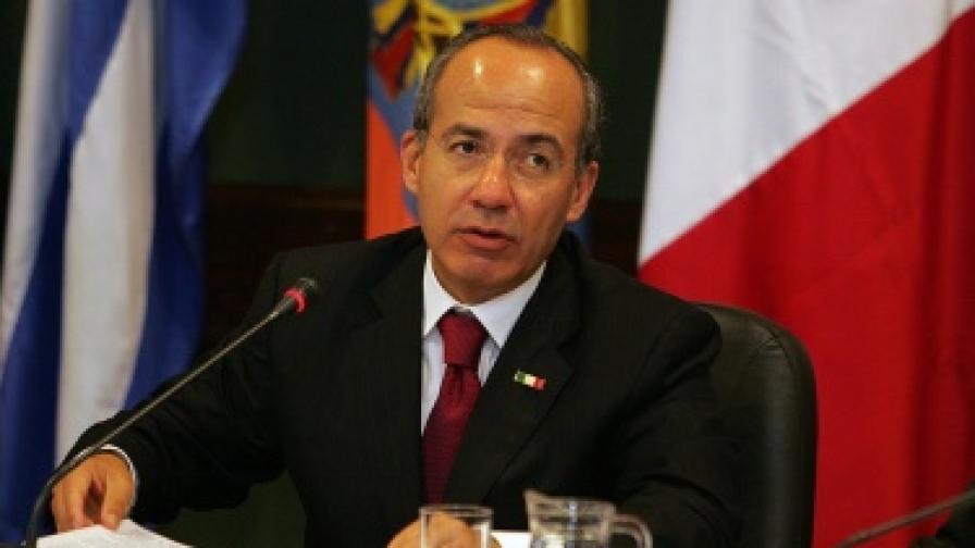 Мексиканският президент Фелипе Калдерон