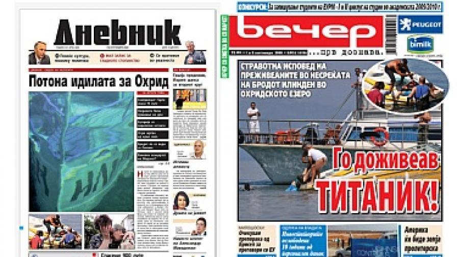 """Първите страници на македонските """"Дневник"""" и """"Вечер"""""""