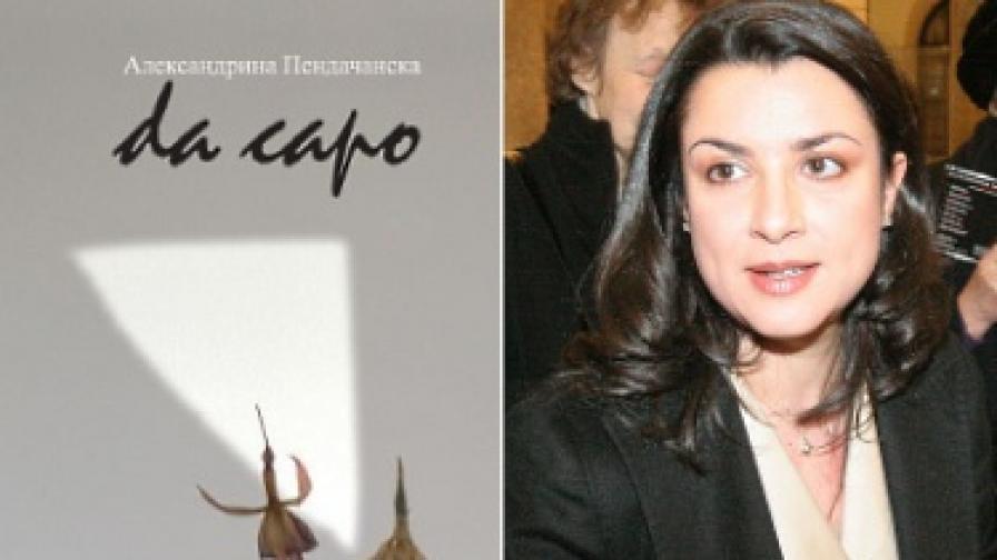 Александрина Пендачанска уточнява, че по принцип не е положително настроена към носенето на две дини под една мишница