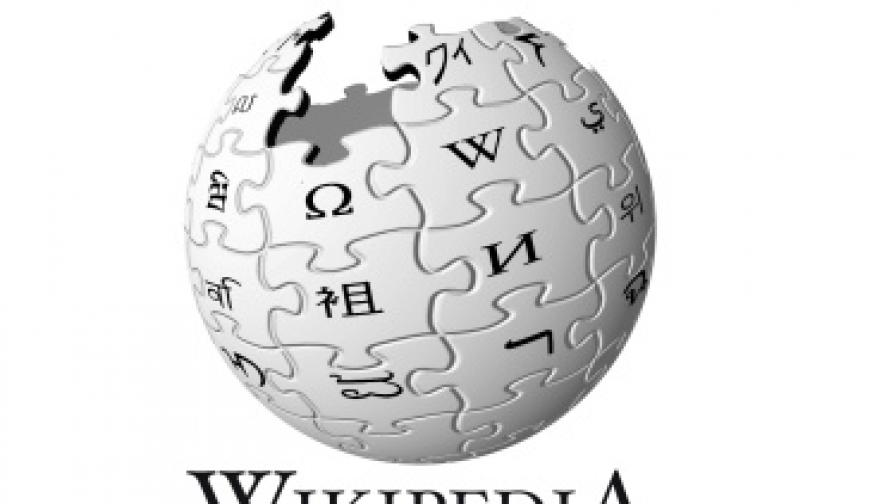 """""""Уикипедия"""" губи авторите си"""