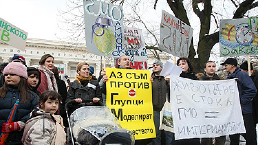 Над 300 души протестираха промените в Закона за ГМО