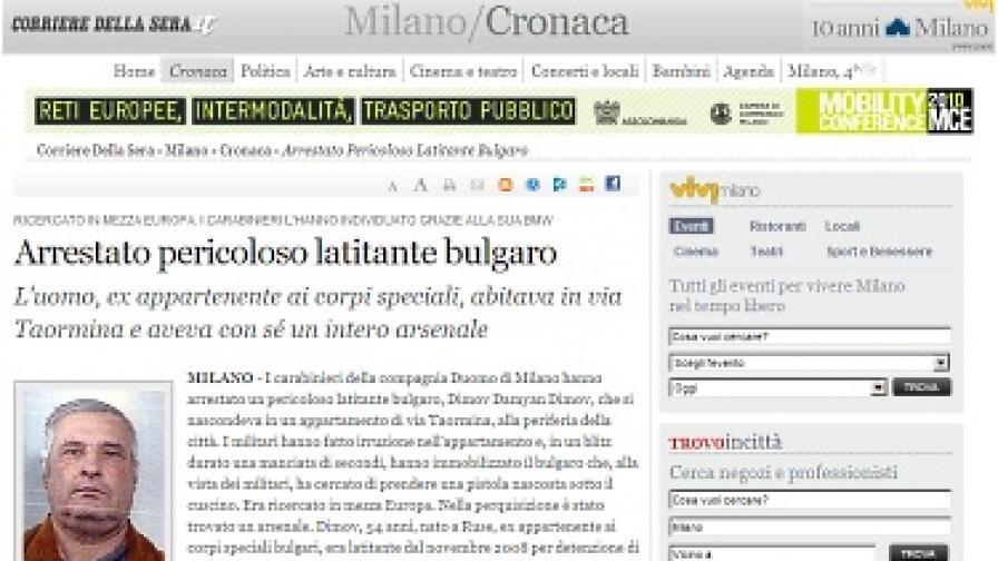 Хванаха опасен българин в Милано