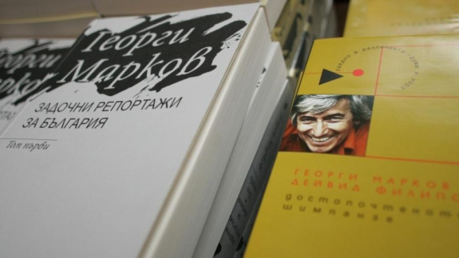 На 13 ноември 2009 г. се навършиха 80 години от рождението на убития писател Георги Марков