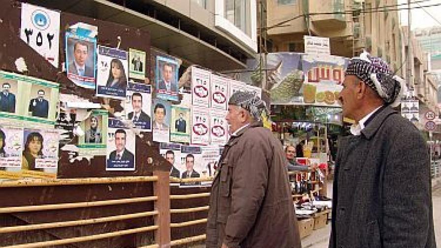Какво го чака бъдещото правителство на Ирак