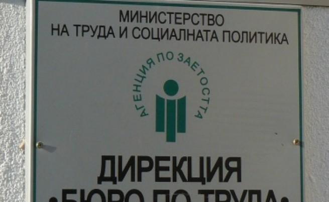 363 хил. са регистрираните безработни в момента