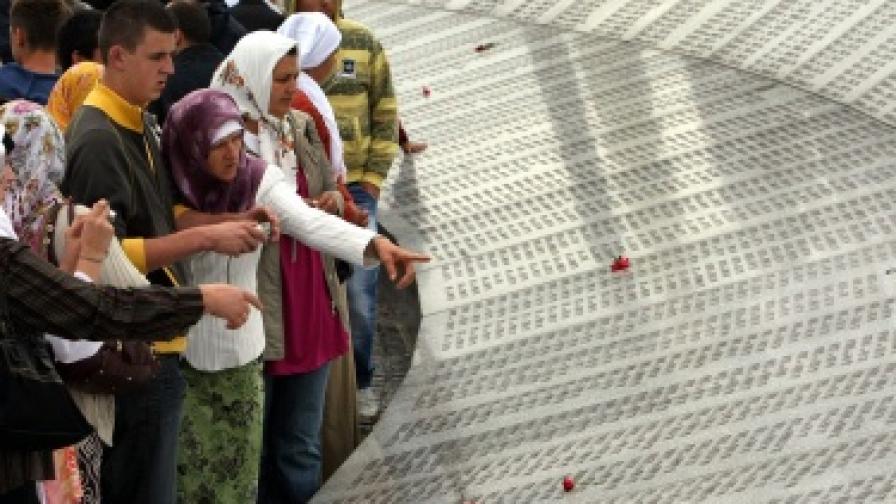 Сърбия се извини официално за Сребреница