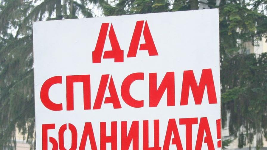 Лекари чистиха и ходеха по анцузи в знак на протест