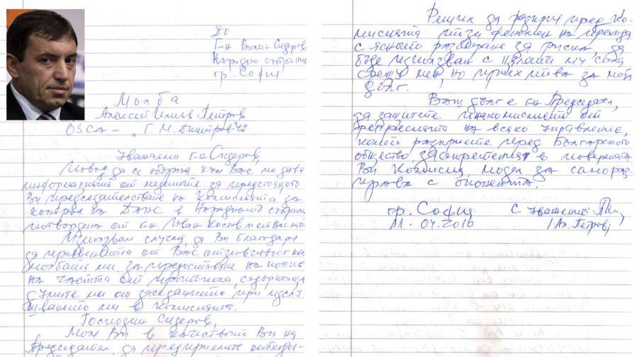 Алексей Петров моли Волен Сидеров за помощ