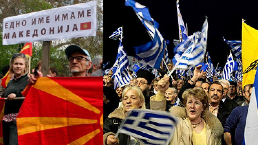 Има ли значение кой е прав в гръцко-македонския спор?