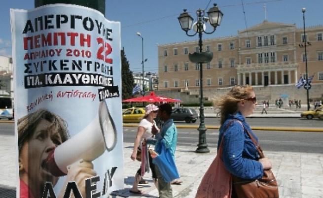 Гърция отново стачкува