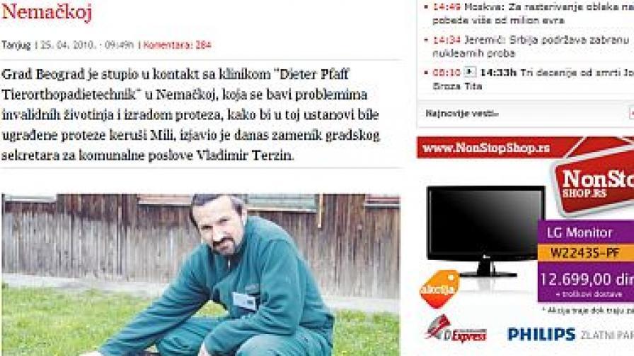 В Сърбия медиите отделиха голямо внимание на случая с Мила