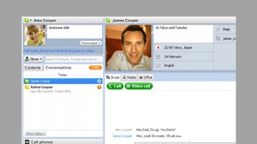 Групов видеочат в Skype