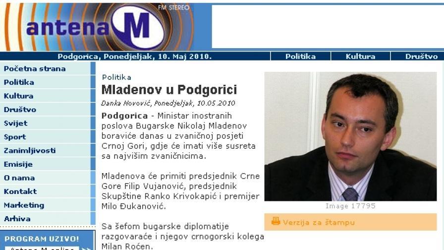 България и Черна гора имат отношения от 114 години