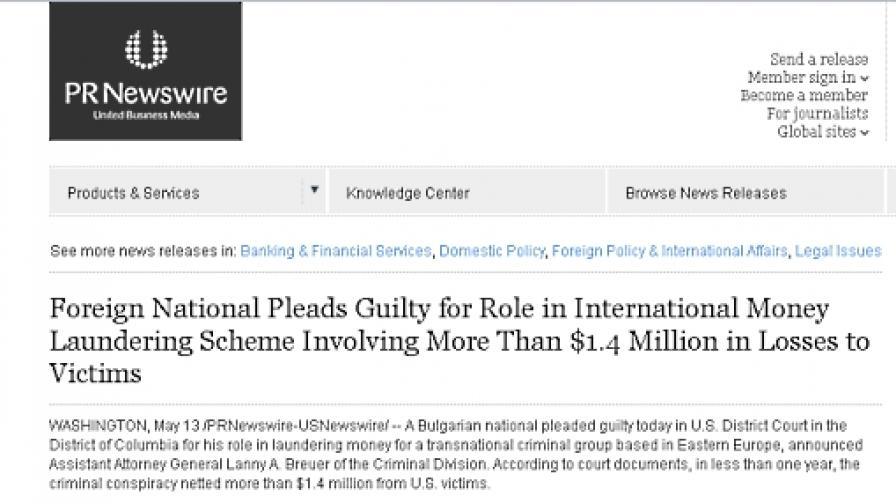 Българин се призна за виновен пред американски съд