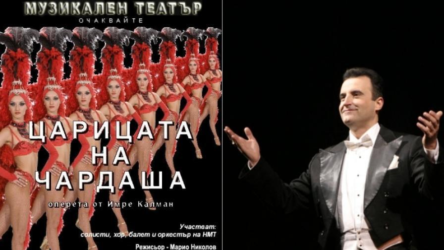 """Нова """"Царицата на чардаша"""" в Музикалния театър"""