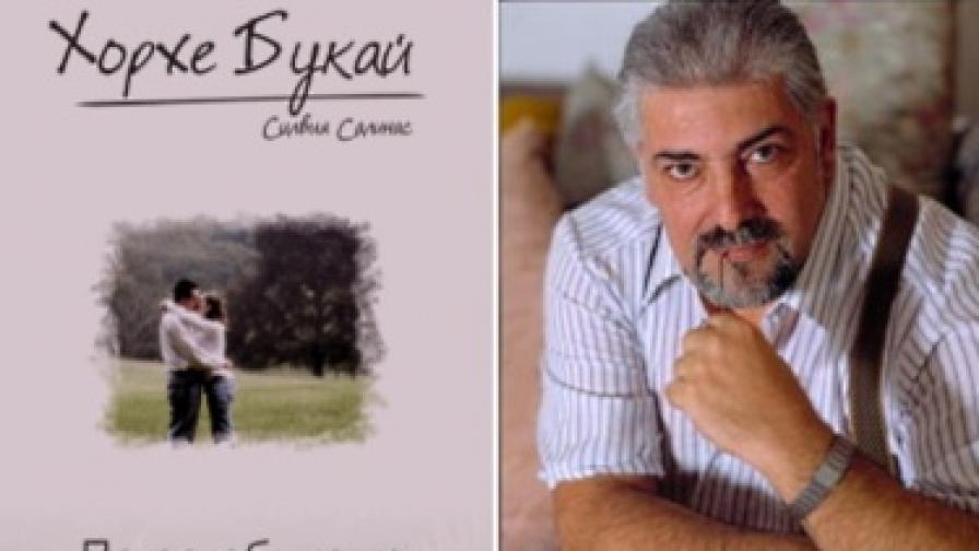"""""""Да се обичаме с отворени очи"""" е четвъртата книга на Хорхе Букай, която излиза на български език"""