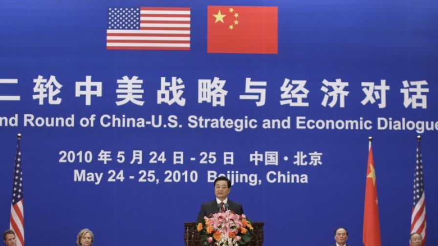 САЩ - Китай: Диалог на високо равнище в Пекин